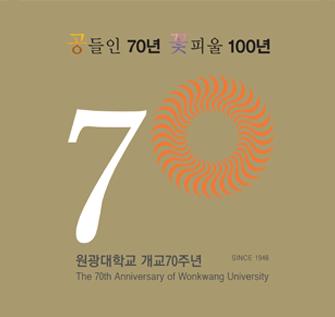 공들인 70년 꽃피울 100년-원광대학교 개교70주년 SINCE 1946-The 70th Anniversary of Wonkwang University
