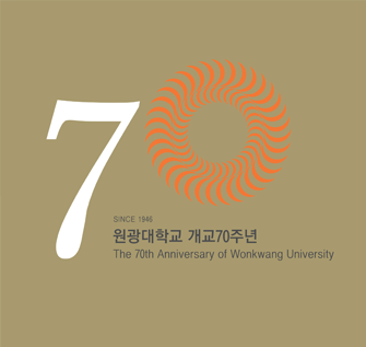 SINCE 1946-원광대학교 개교70주년-The 70th Anniversary of Wonkwang University