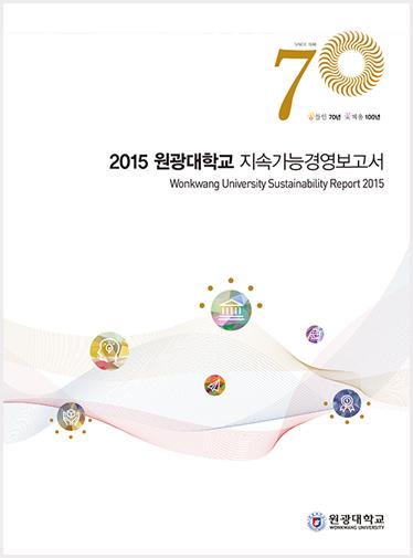 2015 원광대학교 지속가능경영보고서