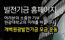발전기금 홈페이지 여러분의 소중한 기부가 원광대학교의 미래를 바꿉니다./개벽원광발전기금 모금 운동