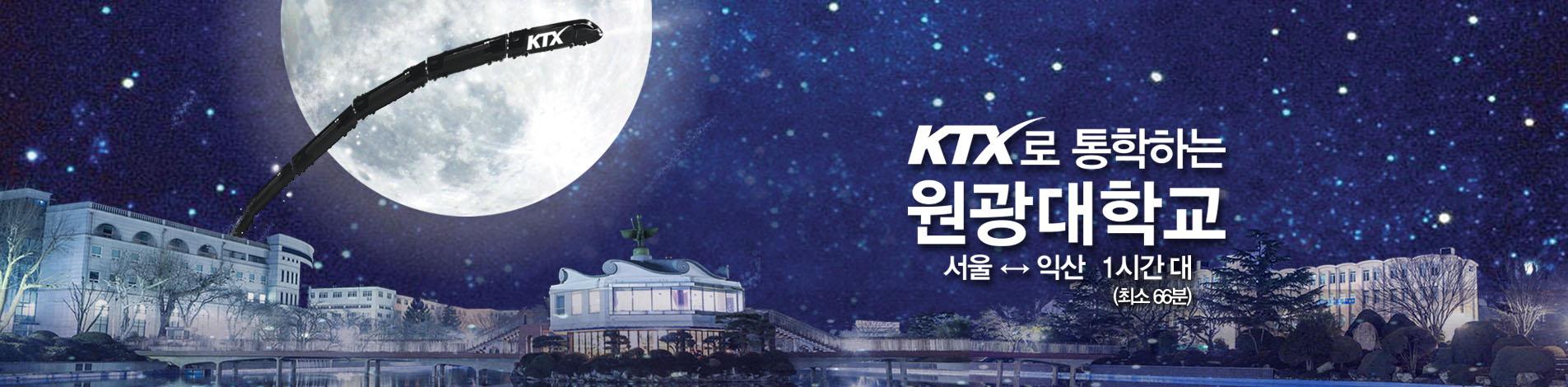 KTX로 통학하는 원광대학교 서울-익산 1시간대(최소 66분)